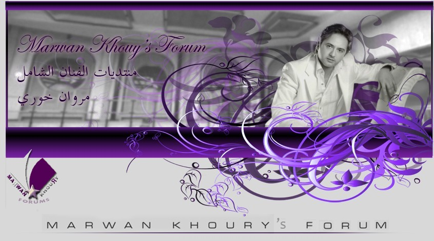 Marwan  Khoury's Official Forum-- ������� ������ ������ ����� ���� �������