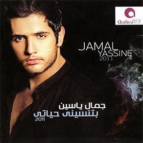 البوم جمال ياسين  بتنسيني حياتي 2011 Orginal CD Album