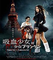 Vampire Girl VS Frankenstein Girl 2009 DVDRip