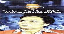 المسرحية الكوميدية Shahed.Mashafsh.7aga.DVDRip.1987 2ihwdb10.jpg