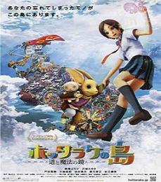 Oblivion Island Haruka And The Magic Mirror 2009