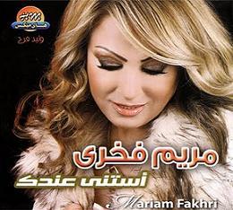 البوم مريم فخري- استني عندك 2010 نسخة أصلية