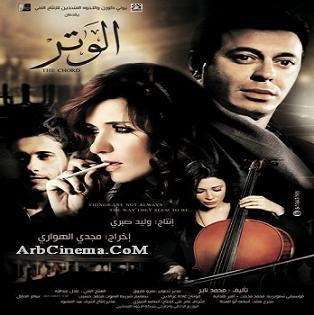 إعلان فيلم الوتر 2011 جودة دي في دي مصطفى شعبان وغادة عادل