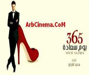 الإعلان الكامل لفيلم  365 يوم سعاده جودة دي في دي لـ احمد عز