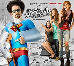 الإعلان الكامل لفيلم بلبل حيران 2010 جودة دي في دي أحمد حلمى