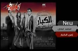 كليب محمد محي زمن الكبار من فيلم الكبار تحميل + مشاهدة