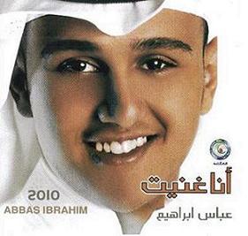 البوم عباس ابراهيم انا غنيت 2010 Original Cd Quality