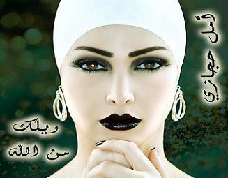 حصريآ البوم امل حجازي ويلك من الله 2010