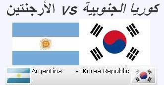 ملخص وأهداف مباراة الأرجنتين وكوريا الجنوبية 4-1