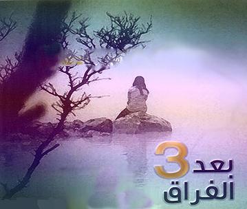 البوم منوعات بعد الفراق 3 (2010) نسخة أصلية