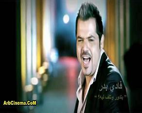 كليب فادي بدر بتدور وتلف ليه 2010 تحميل ومشاهدة