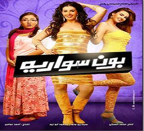 إعلان فيلم بون سواريه 2010 جودة دي في دي لـ غاده عبدالرازق