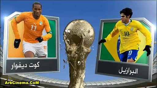 البرازيل المباراة 2010 Brazil Ivory brazil16.jpg
