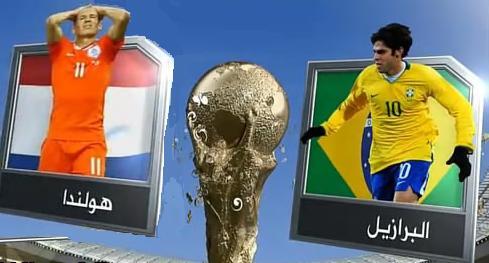 R.Z.T.G Group: مشاهدة مباراة البرازيل وهولندا بث مباشر كأس العالم 2010