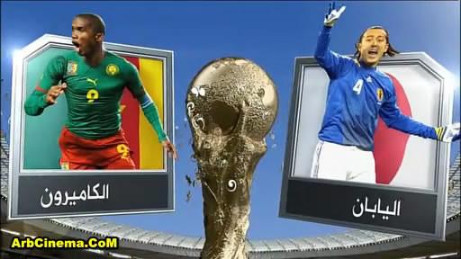 الكاميرون المباراة 2010 Cameroon Japan camero11.jpg