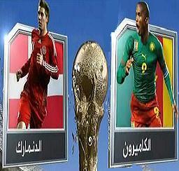 فوز الدانمارك على الكاميرون 2-1 تحميل اهداف المباراة
