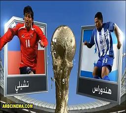 تشيلي وهندوراس مشاهدة مباشرة واهداف المباراة أونلاين