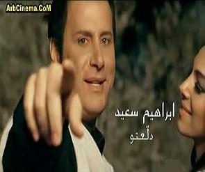ابراهيم سعيد دلعتو 2010 الأغنية MP3