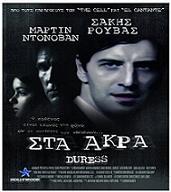 فيلم الرعب Duress 2009 DVDRip مترجم