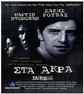 الترجمة الإحترافية لفيلم الإثارة Duress 2009