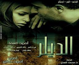 تحميل اغاني فيلم الديلر 2010 اغنية مي سليم  فرحة عمري MP3