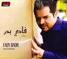 فادي بدر  معلم البوم FADY BADR - me3alem 2010