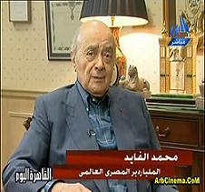 حصريآ لقاء محمد الفايد مع عمرو أديب في برنامج القاهرة اليوم