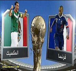 فرنسا vs المكسيك مشاهدة مباشرة واهداف المباراة أونلاين