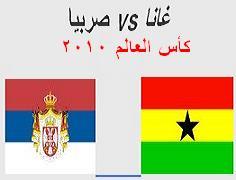 غانا وصربيا مشاهدة مباشرة واهداف المباراة أونلاين