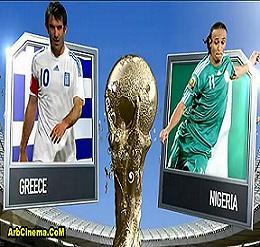 نيجيريا X اليونان مشاهدة مباشرة واهداف المباراة أونلاين