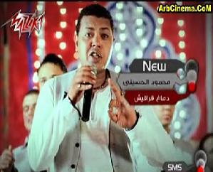 محمود الحسيني دماغ قراقيش 2010 تحميل الأغنية MP3 + الكليب