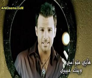 هاني متواسي وينك حبيبي - كليب الأغنية تحميل ومشاهدة