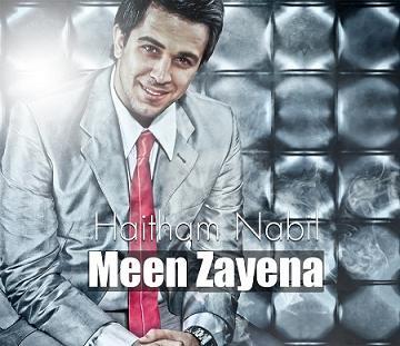 هيثم نبيل مين زينا - بلكونه - احساس قديم - الألبوم الجديد