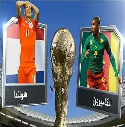 فوز هولندا 2-1 على الكاميرون تحميل ومشاهدة اهداف المباراة
