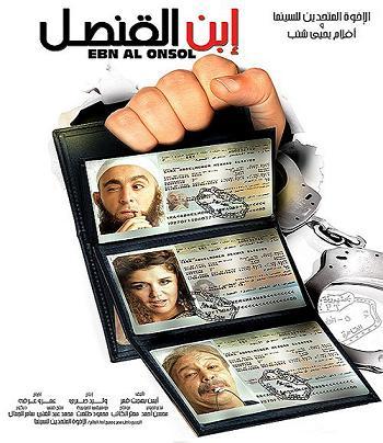 أغنية هشام عباس صيني فيلم konsol10.jpg