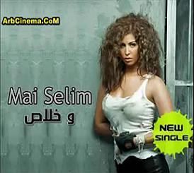 مي سليم وخلاص 2010 الأغنية MP3