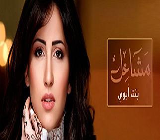 البوم مشاعل بنت ابوي 2011 Direct Download Links