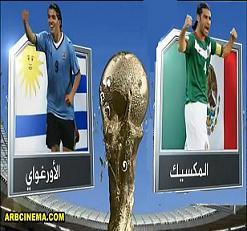 المكسيك وأوروجواي مشاهدة بث مباشر وتحميل اهداف المباراة