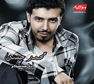 البوم محمد حسن انا متشكر 2010 CD album