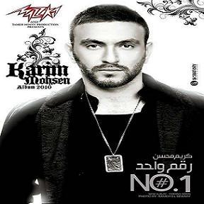 كريم محسن ليا كلمه ومابنساش مع تامر حسني MP3 البوم كل الكلام