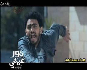 فيلم نور عيني تحميل تريلر الفيلم جودة DVD تامر حسني