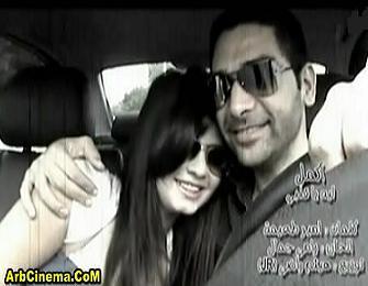 كليب اكمل ليه يا قلبي 2010 تحميل ومشاهدة Akmal Leih Ya Alby