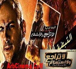 إعـلان فيلم أحمد مكي  لا تراجع ولا استسلام جودة دي في دي