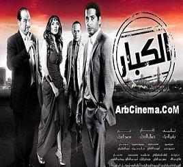 إعلان فيلم الكبار احدث الأفلام العربي جودة دي في دي