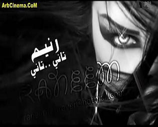 رنيم تاني تاني تحميل الأغنية MP3 + الكليب