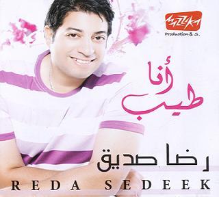 البوم رضا صديق أنا طيب 2010 الألبوم نسخة أصلية
