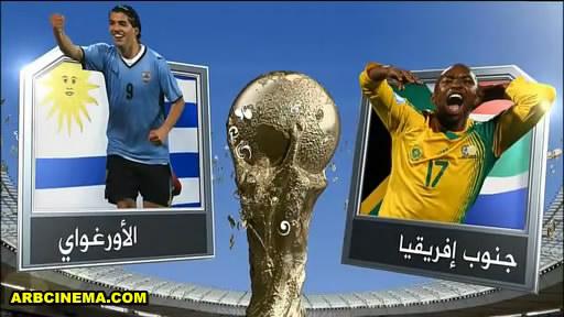 إفريقيا والأرغواي South Africa Uruguay south_15.jpg