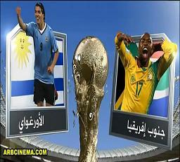 جنوب افريقيا X أوروجواي مشاهدة مباشرة اهداف المباراة أونلاين
