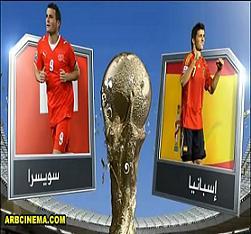 اسبانيا وسويسرا مشاهدة مباشرة واهداف المباراة أونلاين