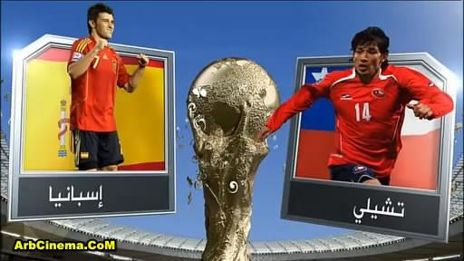 المباراة 2010 Chile Spain live spain_16.jpg